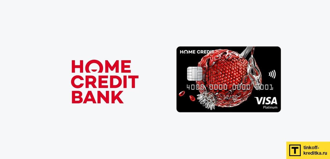 Краткое описание и условия обслуживания дебетовки от Home Credit Bank