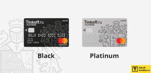 Отличия Тинькофф Black от Тинькофф Platinum
