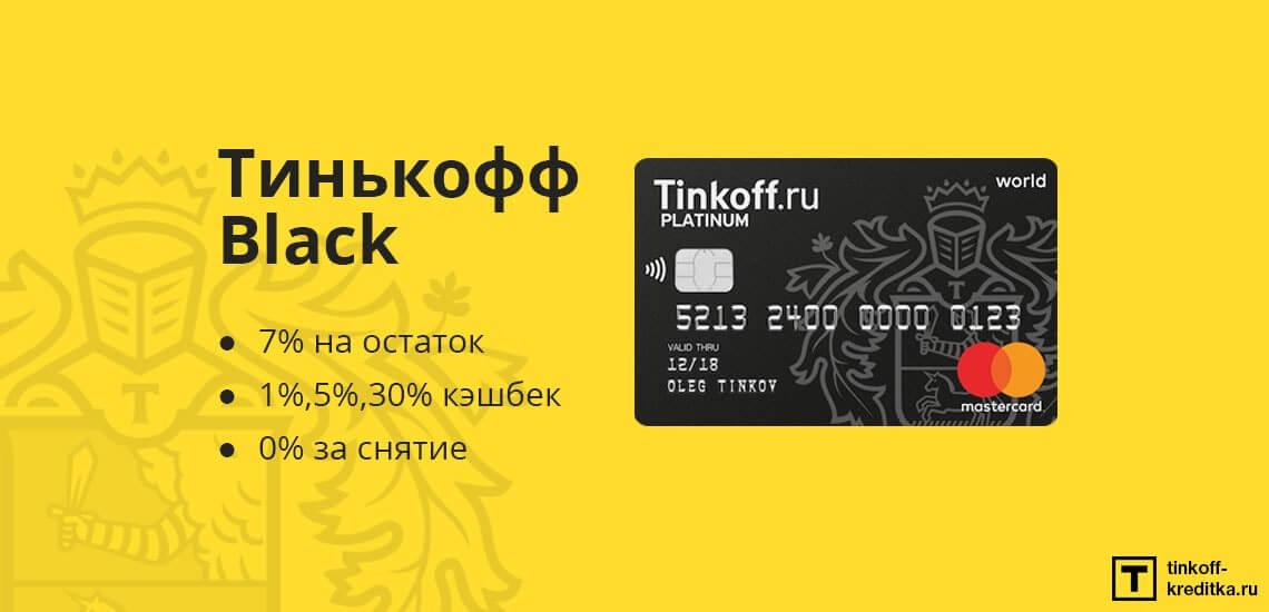тинькофф банк получить кредитную карту pci