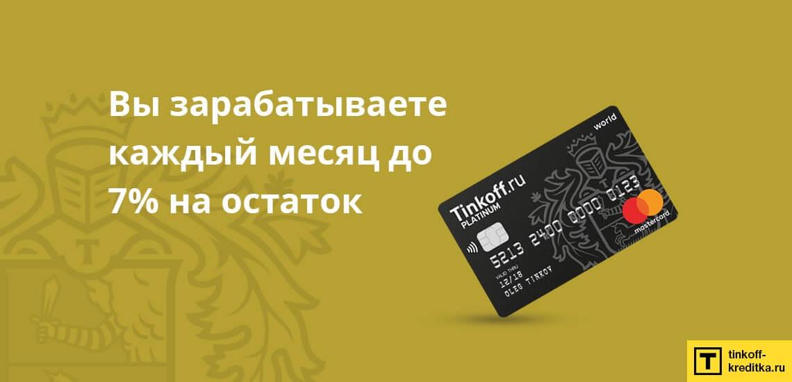 Плюсы и преимущества дебетовки от банка Тинькофф