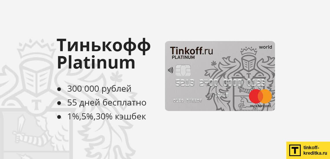Для чего используется кредитная карта Тинькофф Платинум