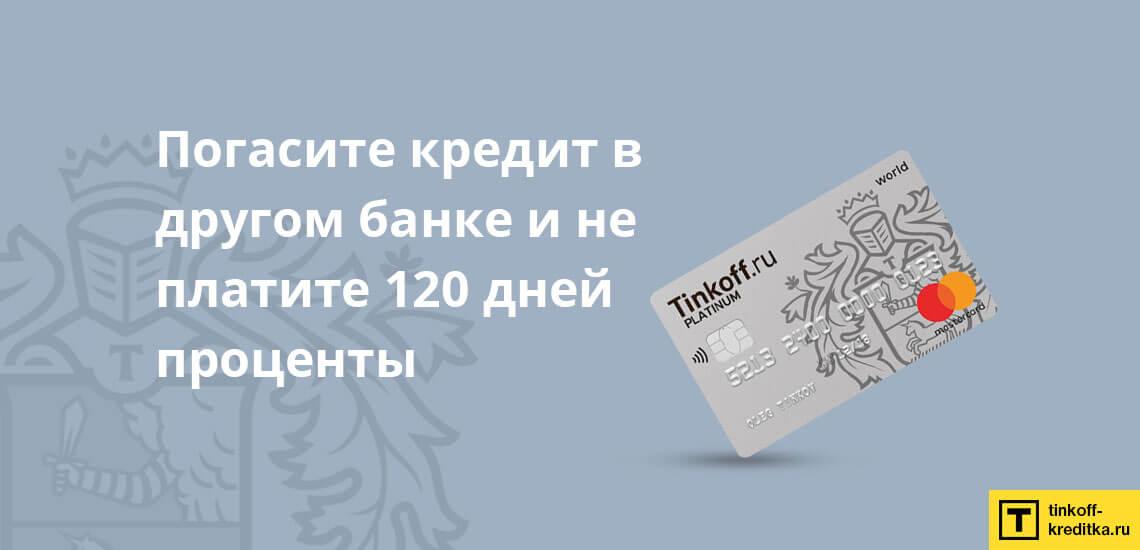 Плюсы и преимущества кредитки от банка Тинькофф