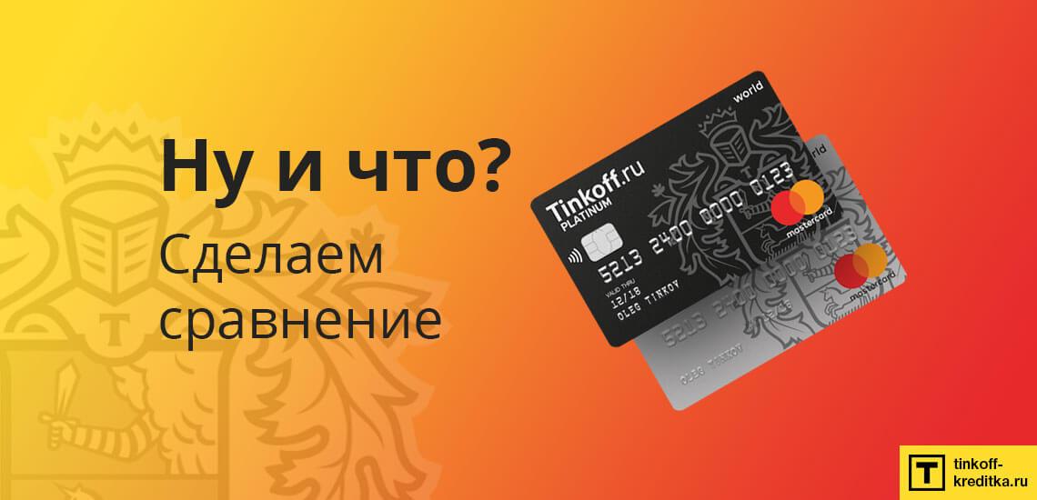 Сравнение дебетовой карты Тинькофф Блэк с кредитной картой Тинькофф Платинум