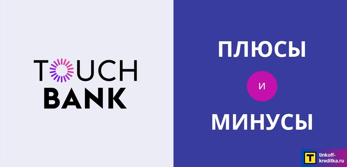 Touch Bank: обзор преимуществ и недостатков