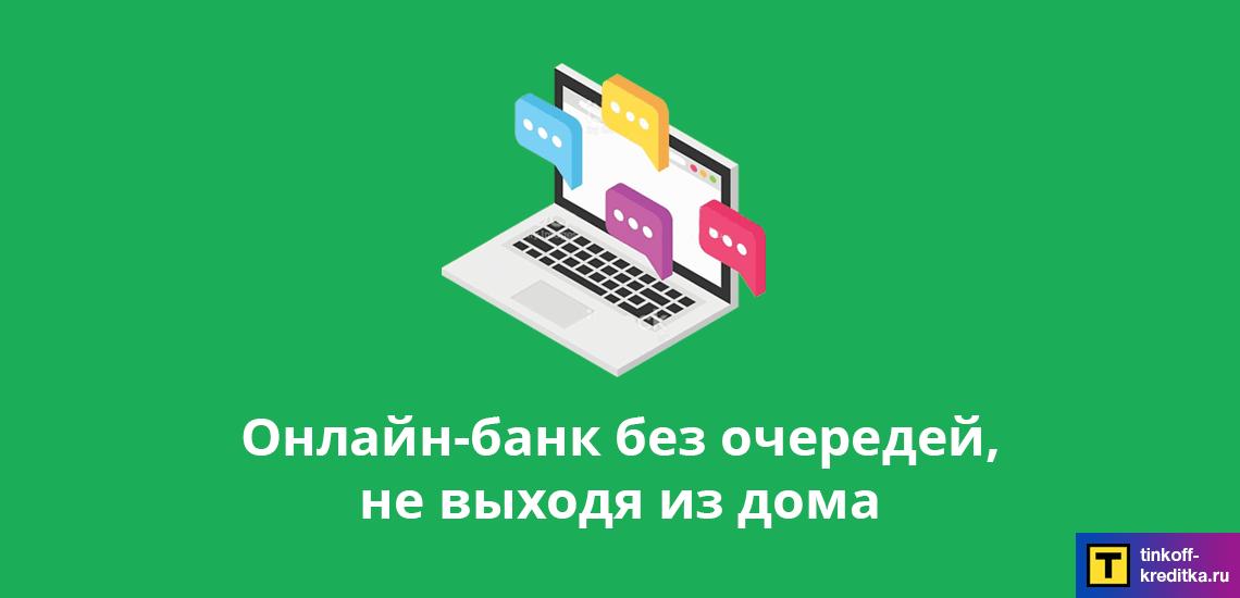 Тач банк - полностью автоматизированный онлайн-банк без очередей и отделений