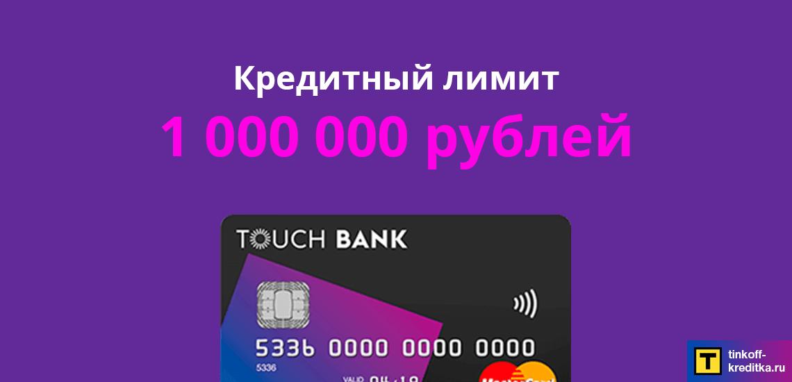 Оформите кредитную карту с максимальным лимитом 1 миллион рублей
