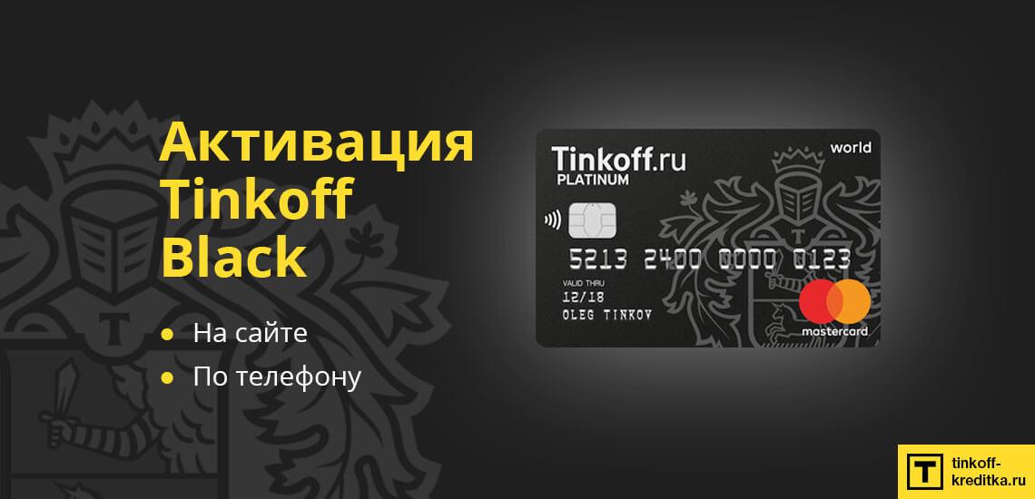Как активировать дебетовую карту банка Тинькофф