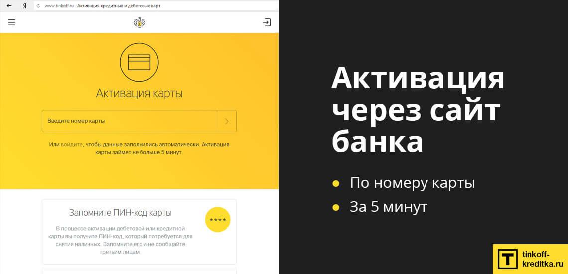 Процедура онлайн активации карты Тинькофф Блэк через Интернет