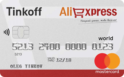 Кредитная карта банка Тинькофф AliExpress Mastercard World онлайн заявка