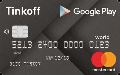 Кредитная карта банка Тинькофф Google Play MasterCard World онлайн заявка