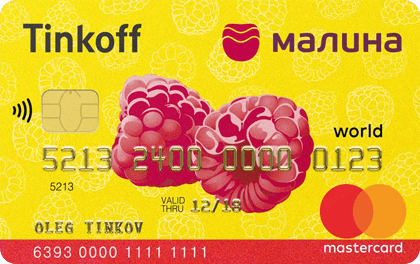 Кредитная карта банка Тинькофф Малина MasterCard World онлайн заявка
