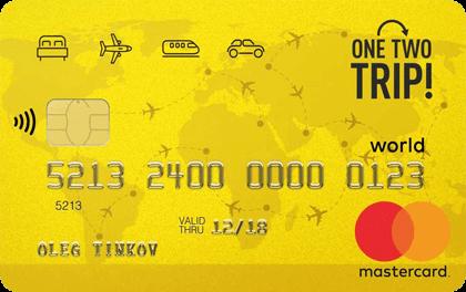 Кредитная карта банка Тинькофф OneTwoTrip MasterCard World онлайн заявка