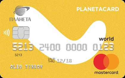 Кредитная карта банка Тинькофф Планета MasterCard World онлайн заявка