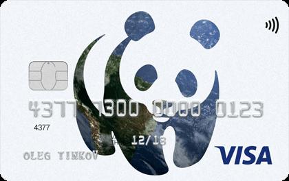 Кредитная карта банка Тинькофф WWF Visa онлайн заявка