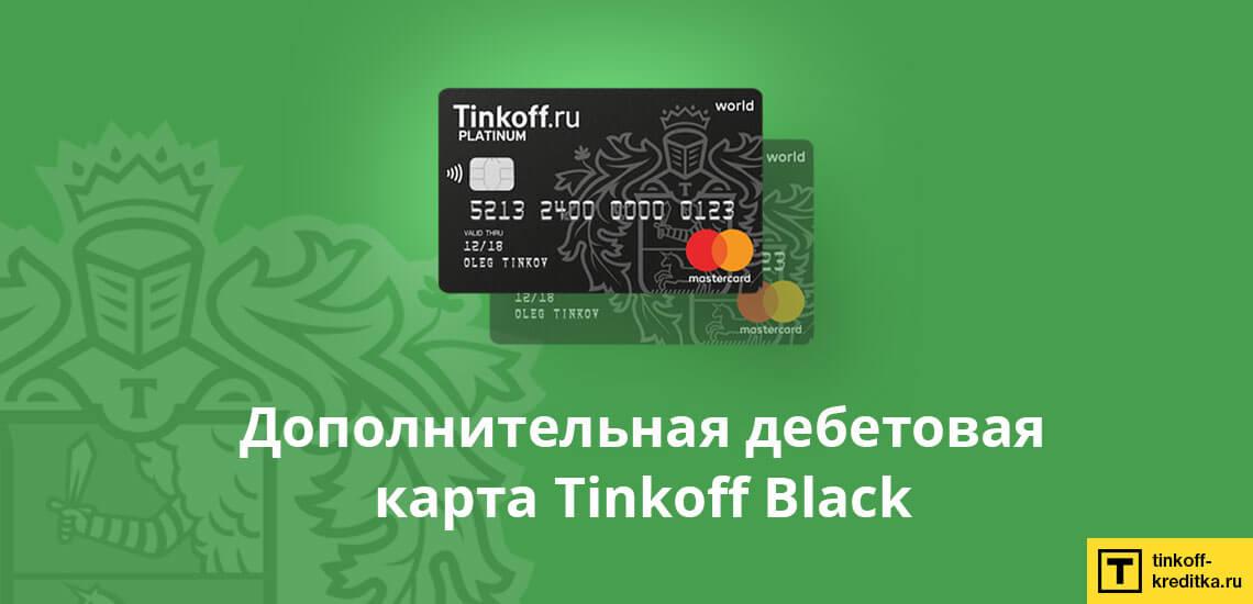 Дополнительная дебетовая карта Tinkoff Black