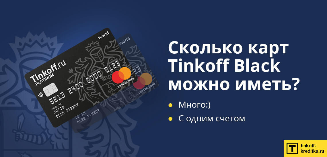 Сколько штук можно оформить дебетовых карт Tinkoff Black?