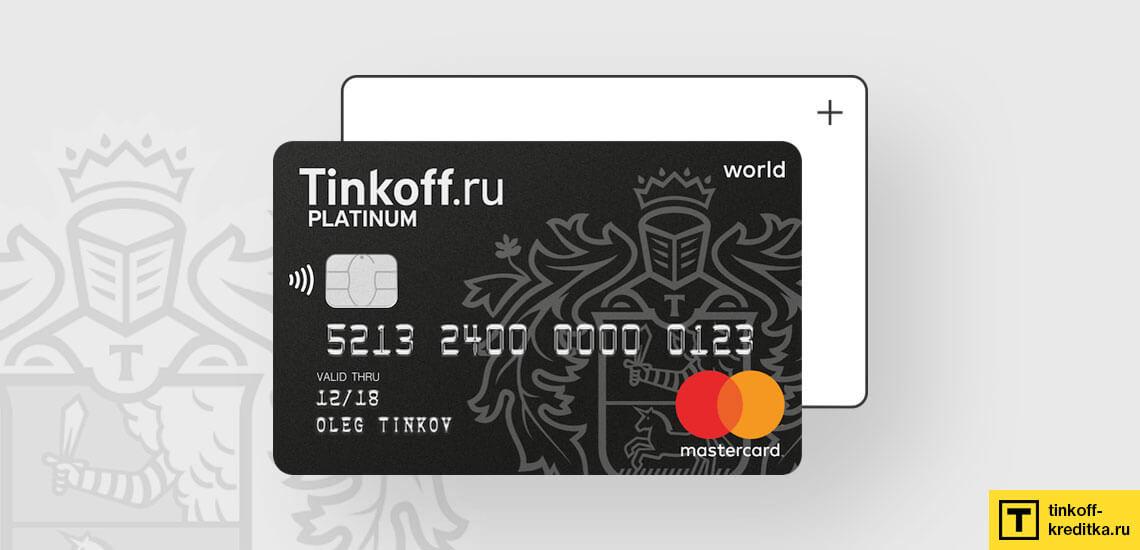 Выпуск дополнительной банковской карты Black для родственников