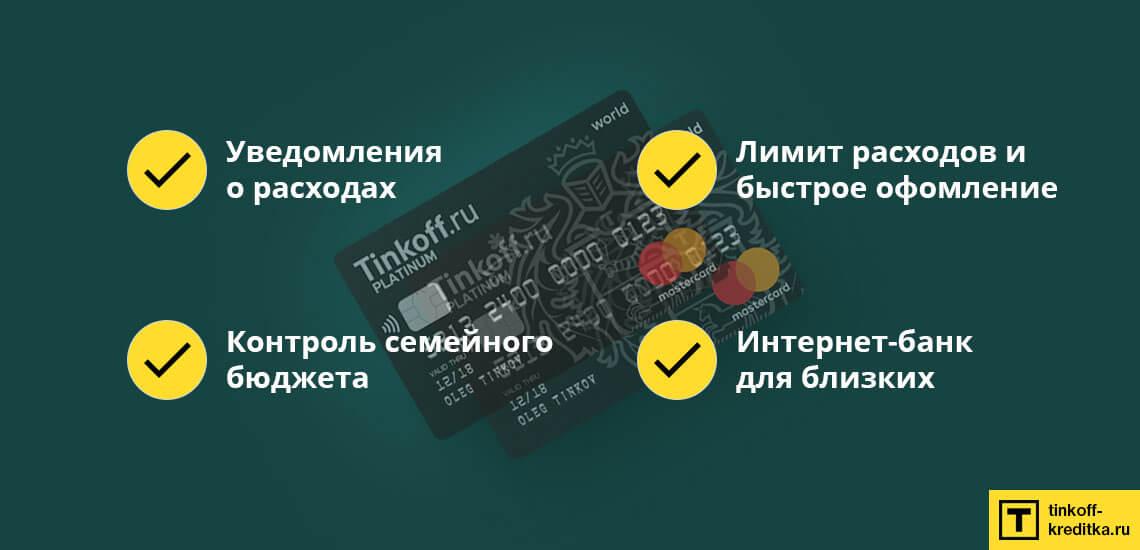 Цели получения второй дебетки Тинькофф Банка