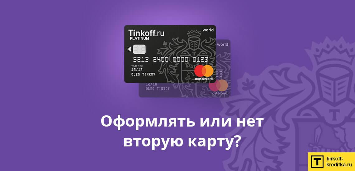 Преимущества и достоинства дополнительной карточки Tinkoff Black