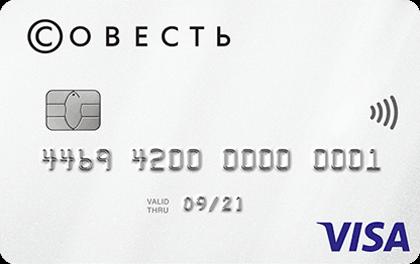 Кредитная карта рассрочки Совесть банка QIWI Visa онлайн заявка