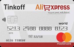 Оформить кредитную карту AliExpress банка Тинькофф