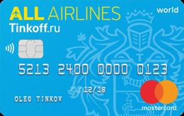 Оформить кредитную карту ALL Airlines World банка Тинькофф
