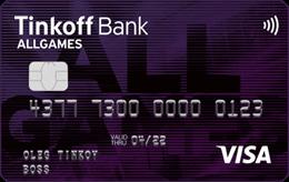 Оформить кредитную карту ALL Games банка Тинькофф
