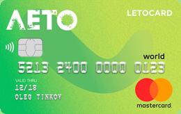 Оформить кредитную карту Лето World банка Тинькофф