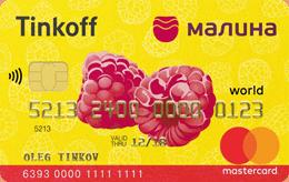 Оформить кредитную карту Малина World банка Тинькофф