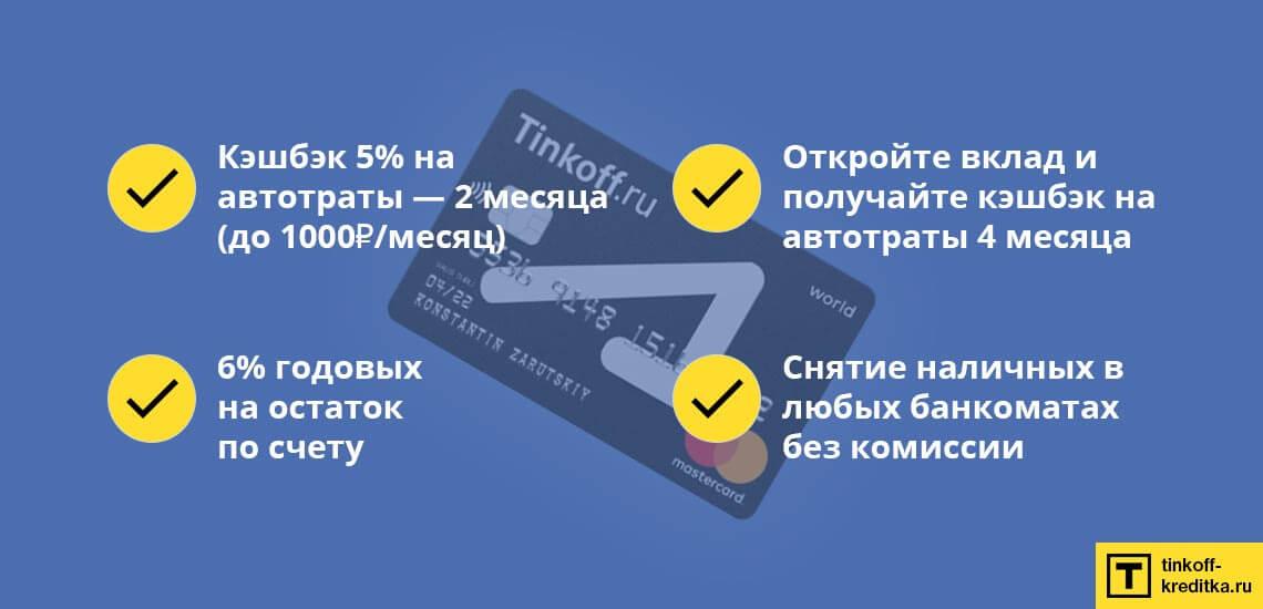 Преимущества оформления банковской карточки Тинькофф Академик