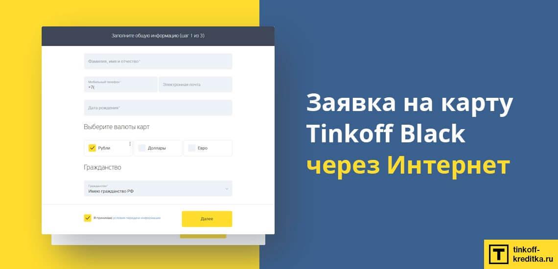 Заявка на карту TInkoff Black подается на официальном сайте - тинькофф.ру