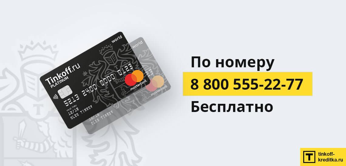 Для оформления анкеты на карточку Блэк нужно позвонить по номеру 8 800 555 22 77