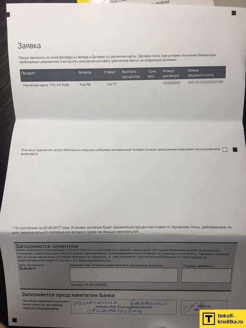 Заявление-анкета с обратной стороны с подписью представителя банка