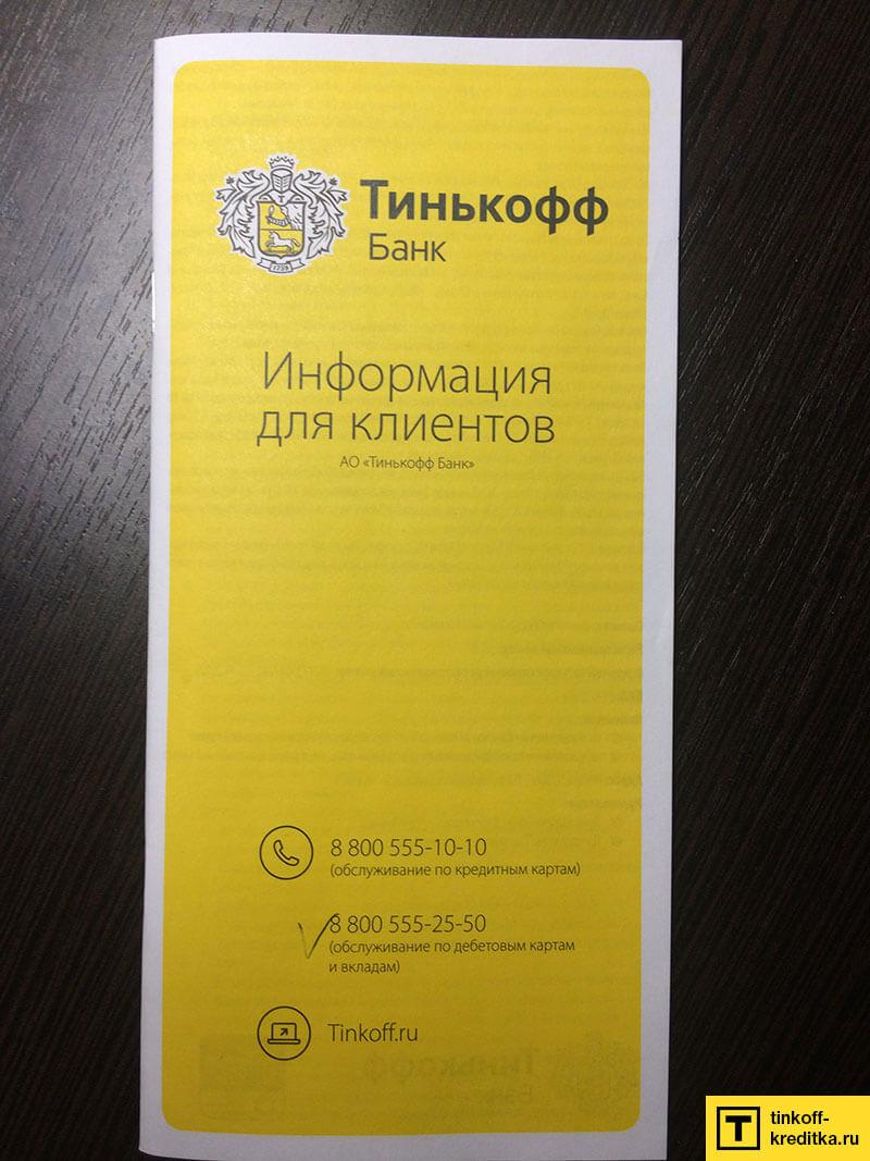 Брошюра Информация для клиентов