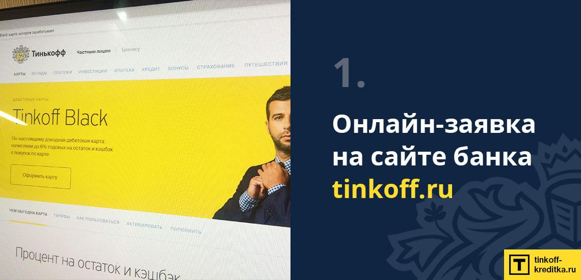 Как сделать заказ дебетовой карты Тинькофф Блэк онлайн на официальном сайте