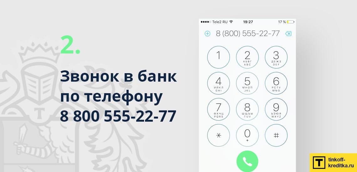 Как сделать заказ дебетовой карты Тинькофф Блэк по телефону горячей линии