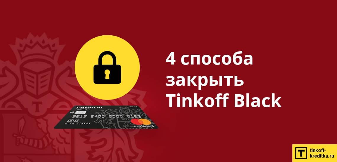 4 способа как можно закрыть дебетовую карту Tinkoff Black