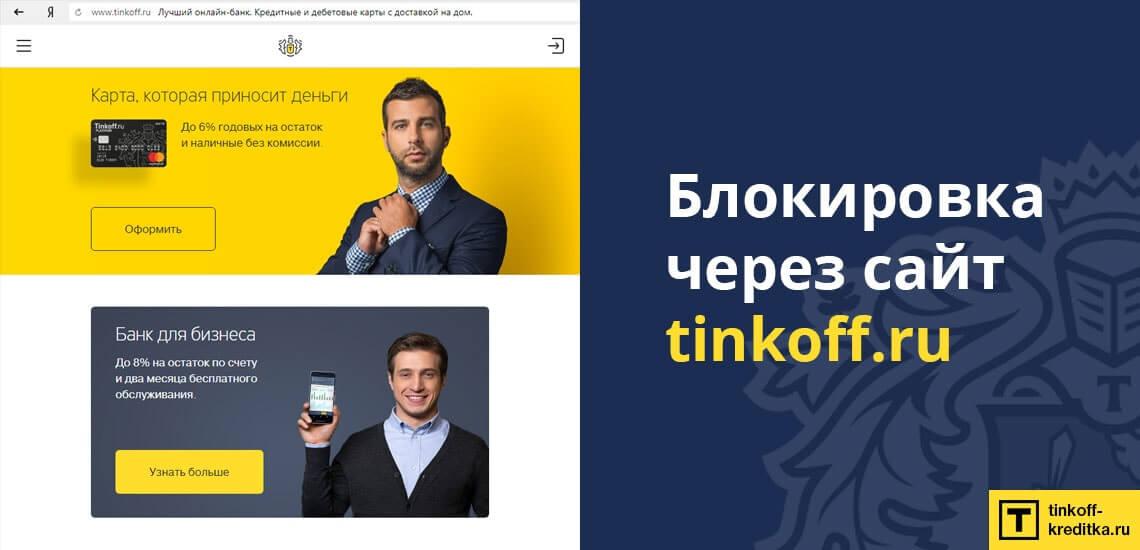Отказаться и закрыть Тинькофф Блэк онлайн через Интернет