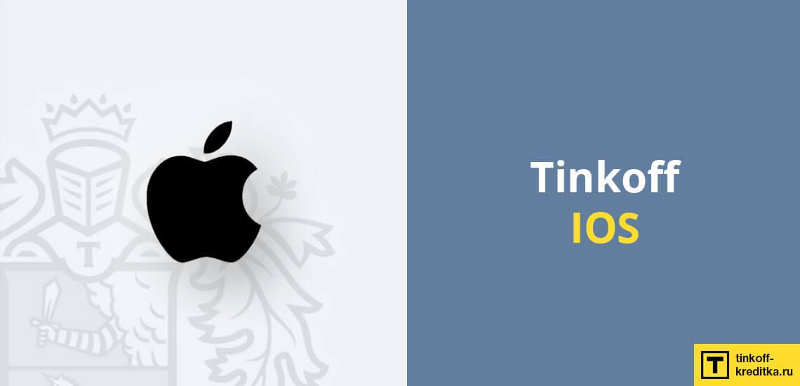 Как заблокировать карточку Tinkoff Black через приложение Tinkoff IOS