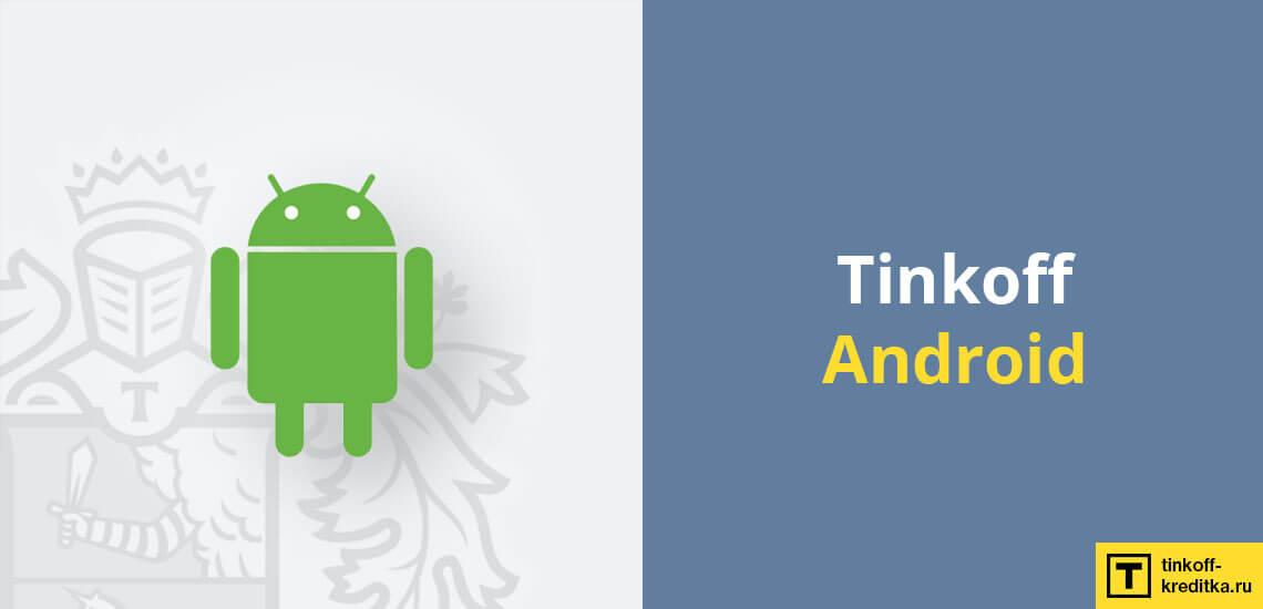 Как заблокировать карточку Tinkoff Black через приложение Tinkoff Android