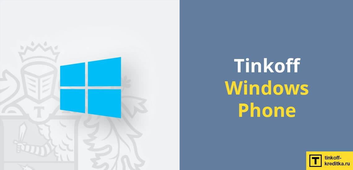 Как заблокировать карточку Tinkoff Black через приложение Tinkoff Windows Phone