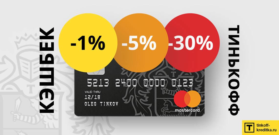 Кэшбек дебетовой карты Tinkoff Black в размере от 1 до 30 процентов