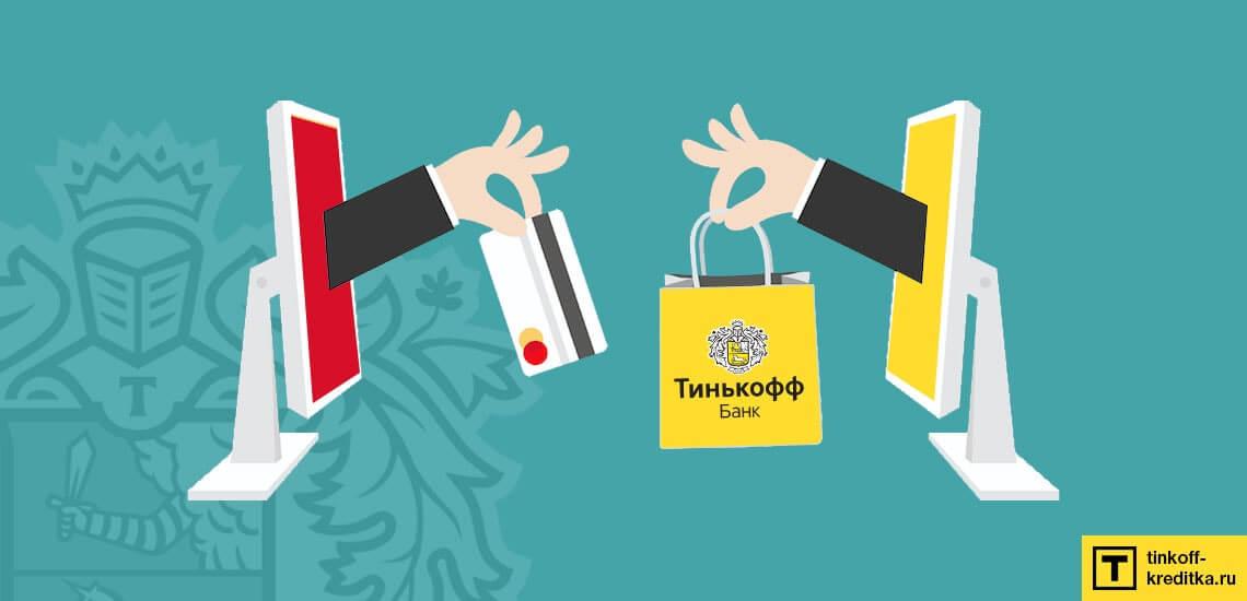 Увеличение лояльности со стороны клиентов - одно и преимуществ для банка Тинькофф