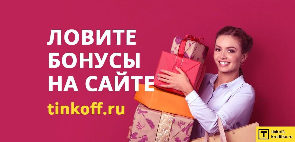 Спецакции от партнеров можно всегда найти на официальном сайте tinkoff.ru в разделе Бонусы