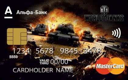 Дебетовая карта Альфа-Банка World of Tanks: заявка, тарифы, отзывы