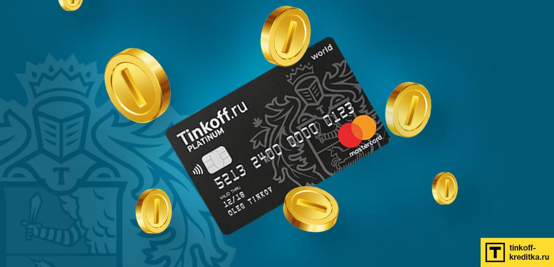 Начисление процентов на карту Tinkoff Black выгодно не только для клиента, но и для банка Тинькофф