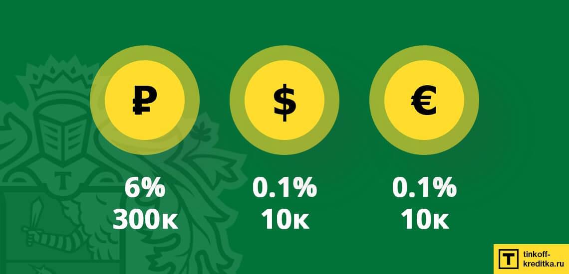 Доходность по рублевым и валютным дебетовкам Tinkoff при начислении процентов
