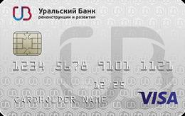 Оформить кредитную карту 120 дней без процентов УБРиР