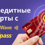 8 кредитных карт с бесконтактной оплатой PayPass и payWave