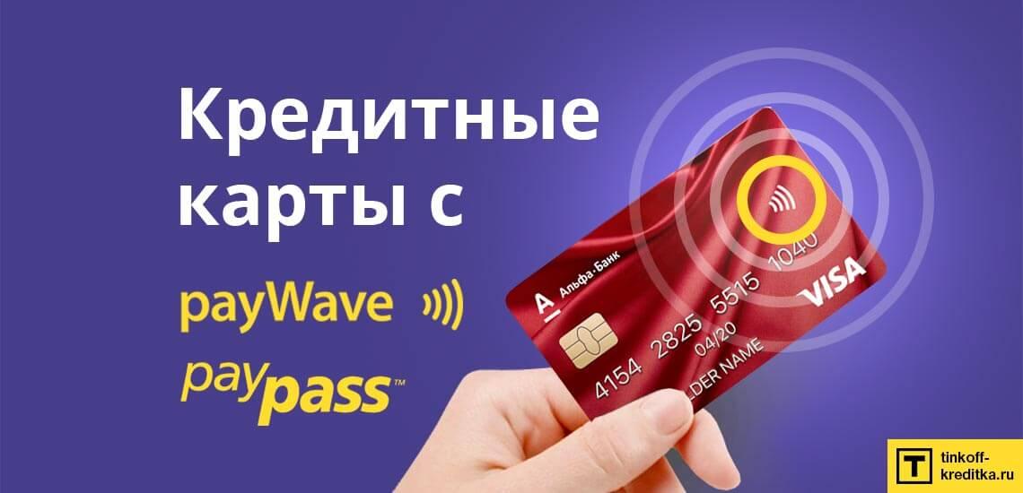 ТОП-8 кредитных карт с бесконтактной оплатой PayPass и payWave